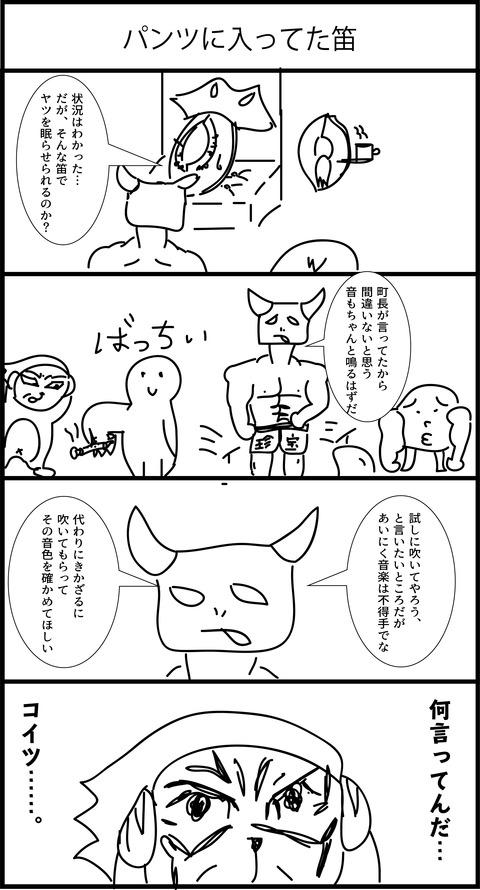 リンクス4コマ漫画93