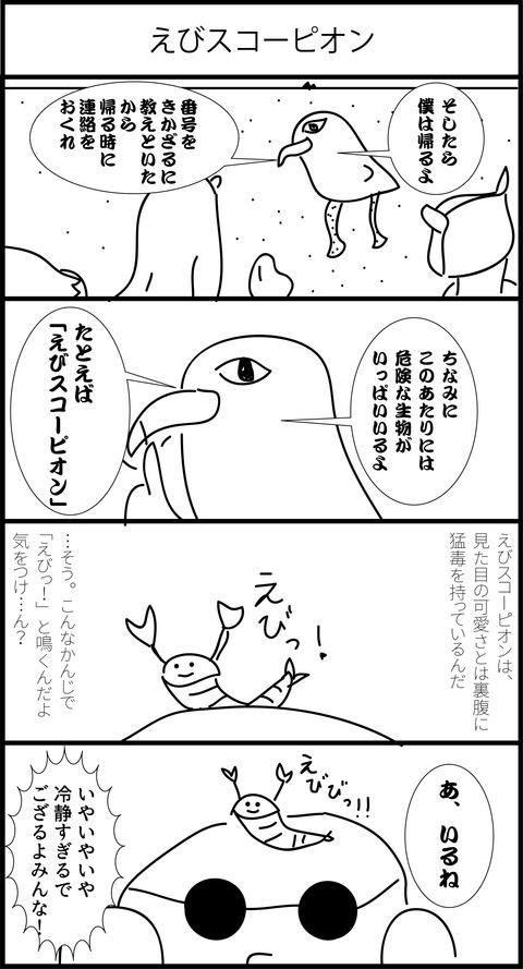 リンクス4コマ漫画117