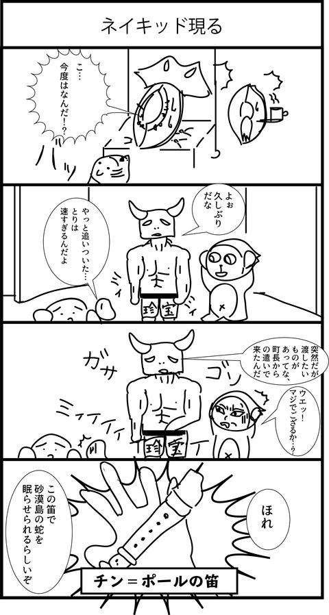 リンクス4コマ漫画92