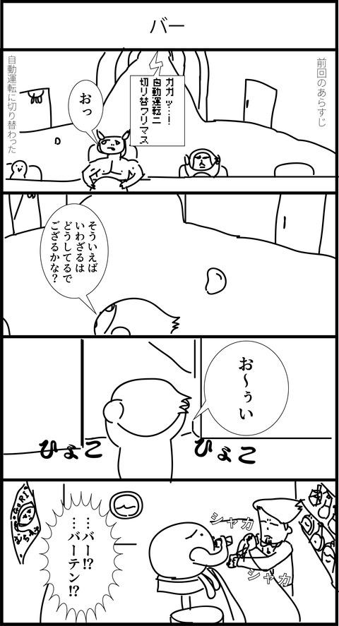リンクス4コマ漫画153