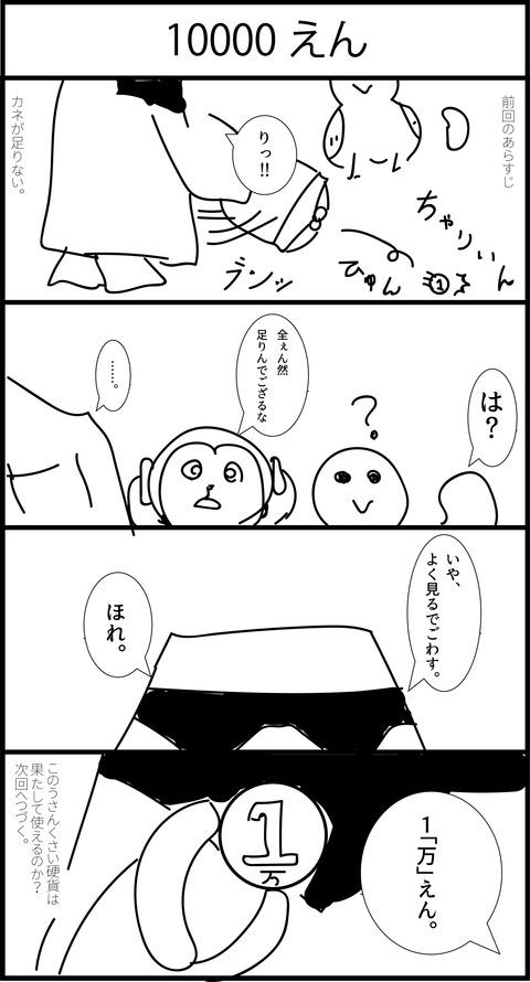 リンクス4コマ漫画25