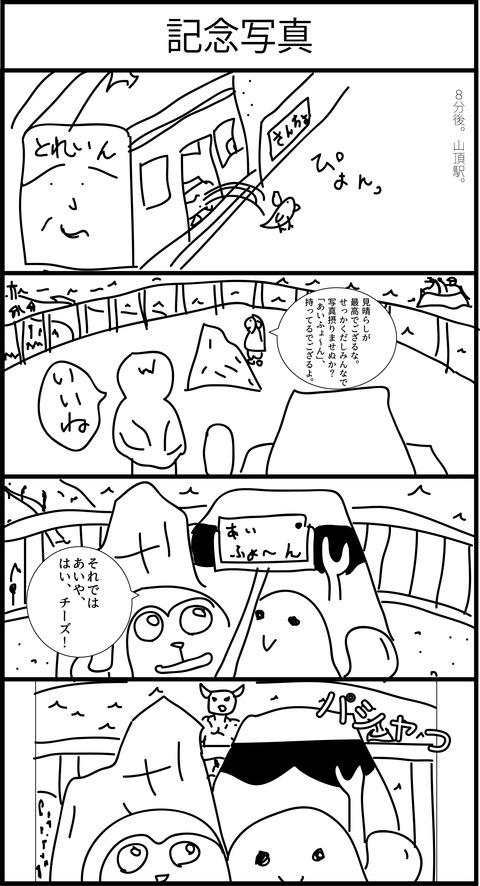 リンクス4コマ漫画28