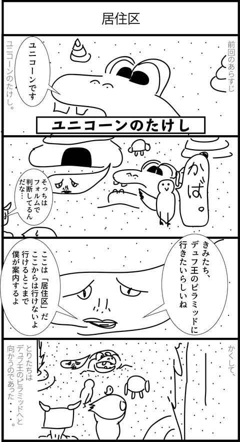 リンクス4コマ漫画125
