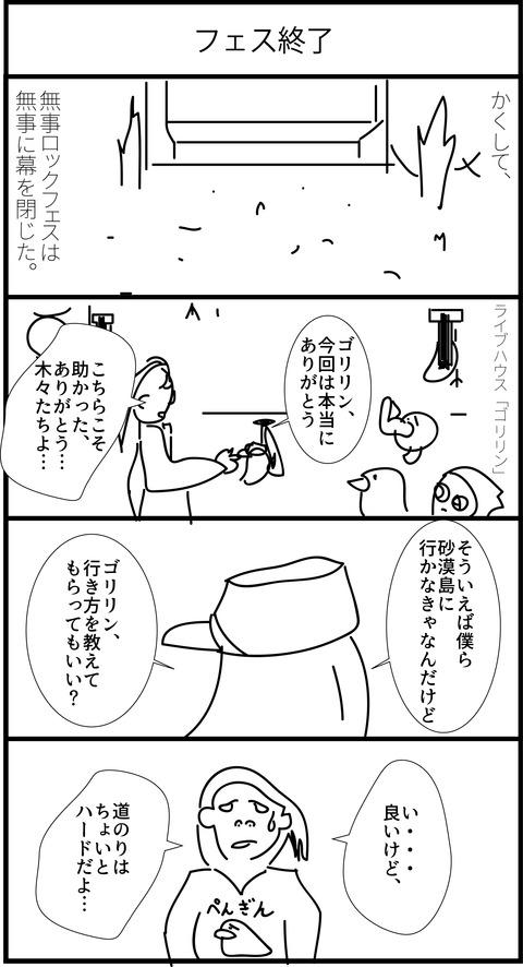 リンクス4コマ漫画86