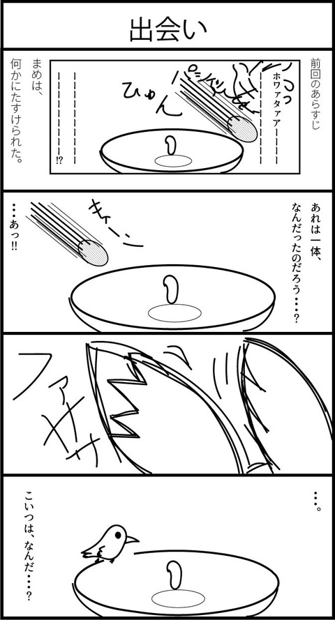 リンクス4コマ漫画05