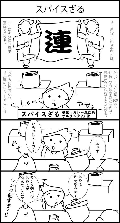 リンクス4コマ漫画74