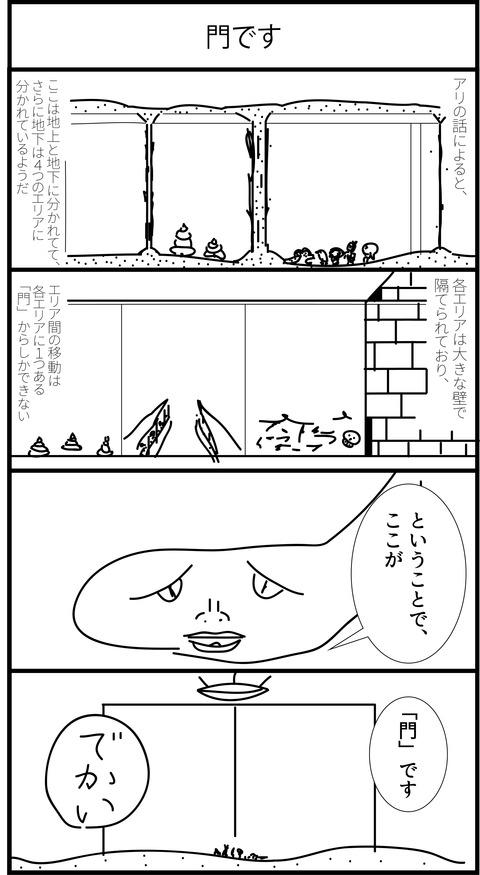 リンクス4コマ漫画126