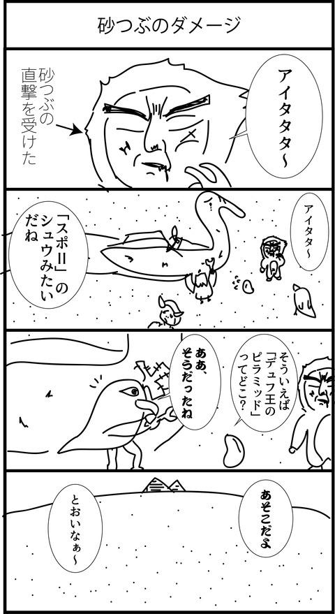 リンクス4コマ漫画116