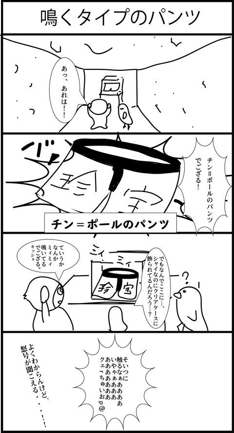 リンクス4コマ漫画35