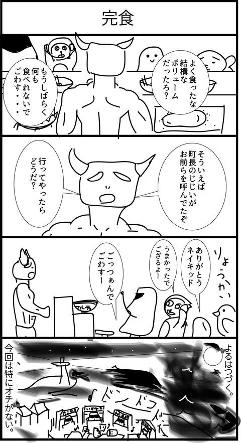リンクス4コマ漫画55