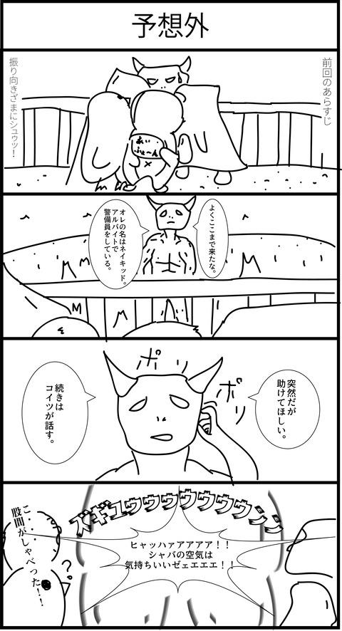 リンクス4コマ漫画30