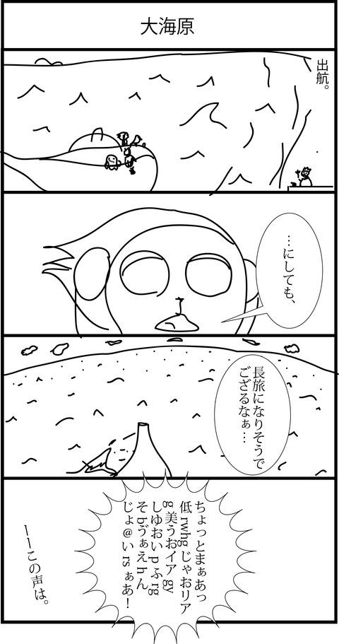 リンクス4コマ漫画147