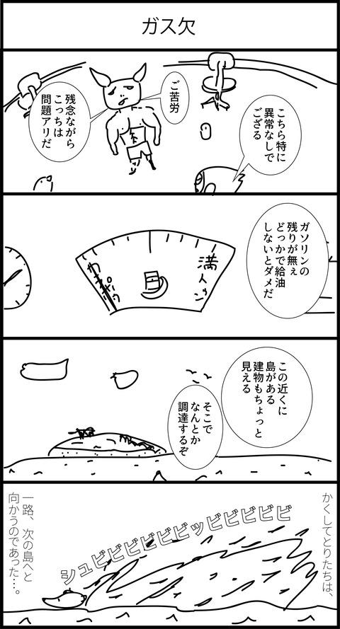 リンクス4コマ漫画159