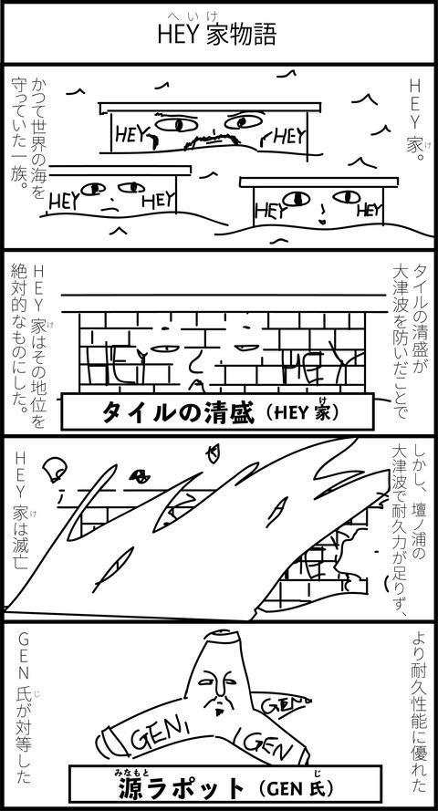 リンクス4コマ漫画157