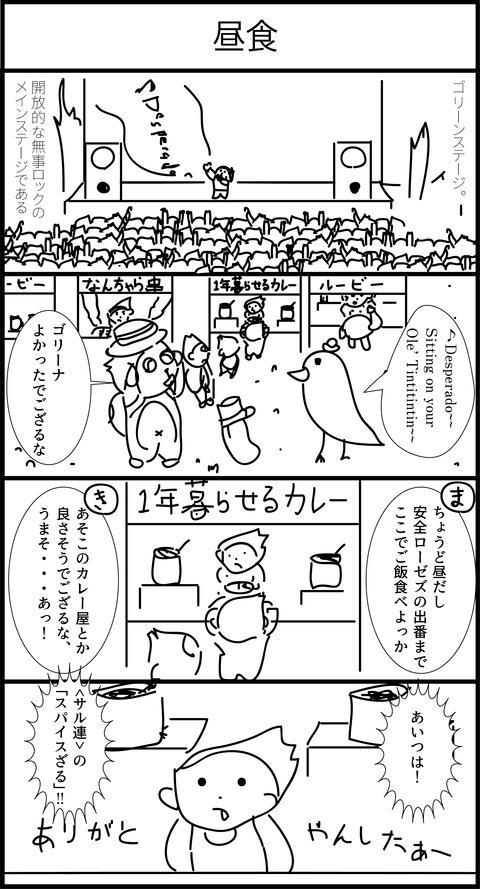 リンクス4コマ漫画73