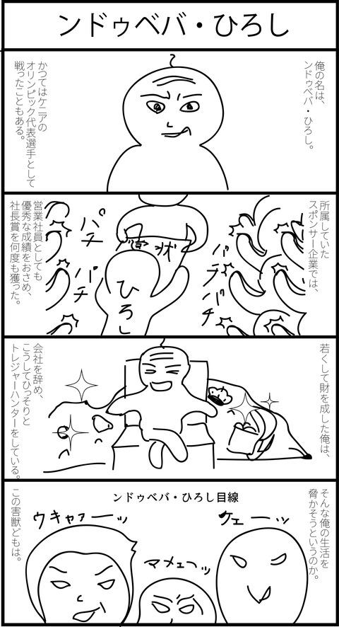 リンクス4コマ漫画38