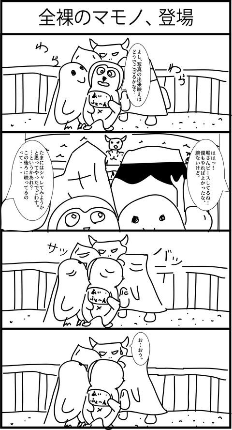 リンクス4コマ漫画29