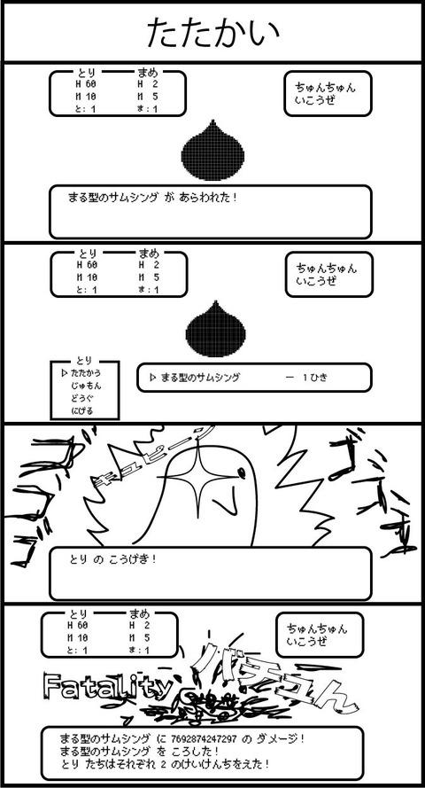 リンクス4コマ漫画13
