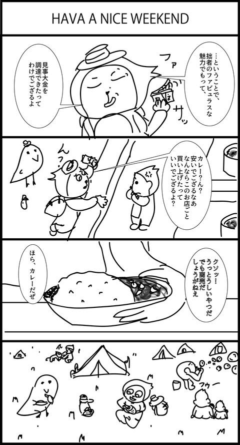 リンクス4コマ漫画79