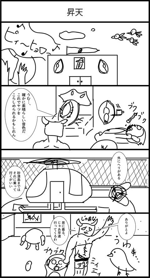 リンクス4コマ漫画94