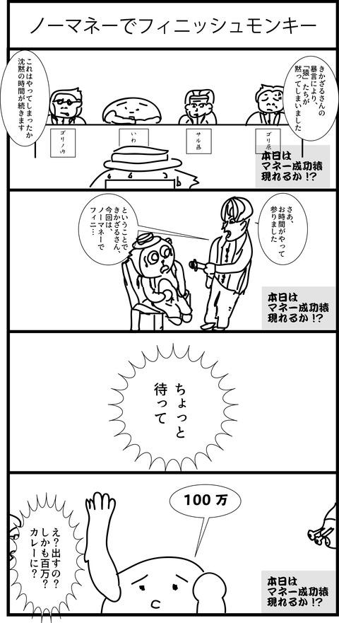 リンクス4コマ漫画78