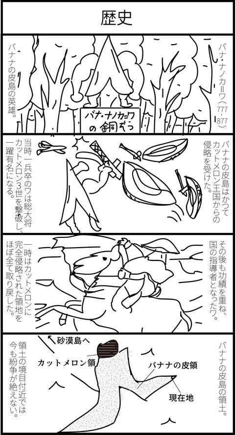 リンクス4コマ漫画64