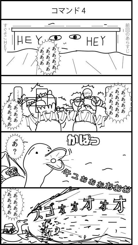 リンクス4コマ漫画114