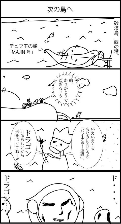 リンクス4コマ漫画146