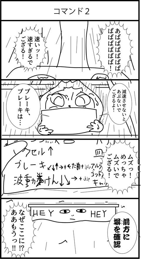 リンクス4コマ漫画112
