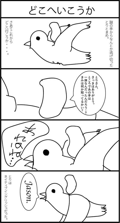 リンクス4コマ漫画09