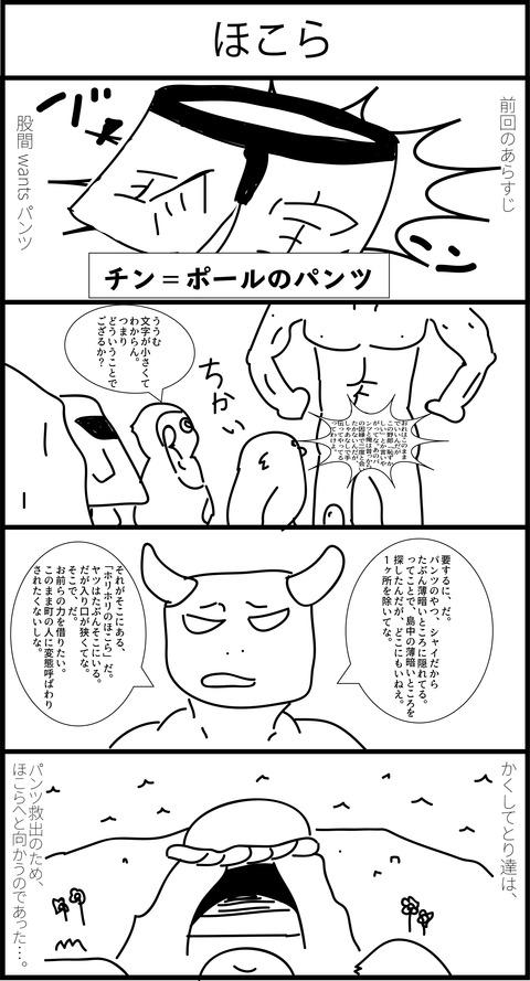 リンクス4コマ漫画32