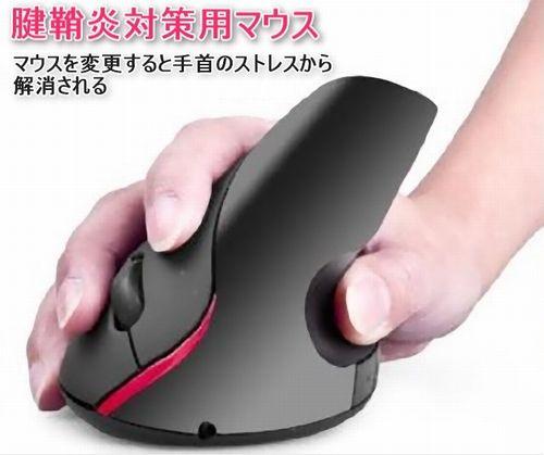 腱鞘炎対策用マウス