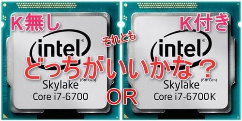 Computer-Processor-Intel-Core-i7-6700