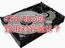 8TBのHDDが値下がりしたのでHDDの容量対価格を計算してみた