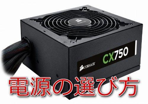 ATX電源の選び方