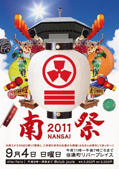 nansai2011_flyer0804_fr-720x1024