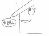 鼻隠イラスト