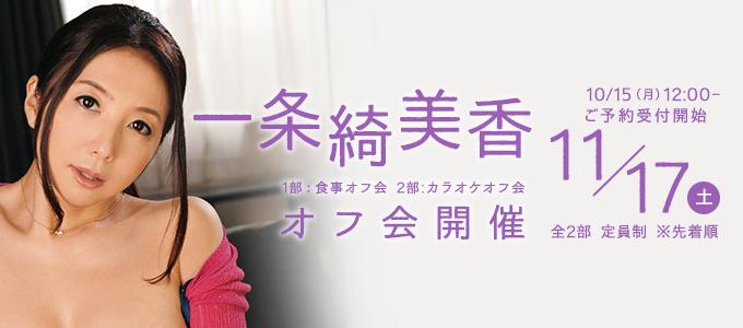 一条綺美香 オフ会 11/17(土)