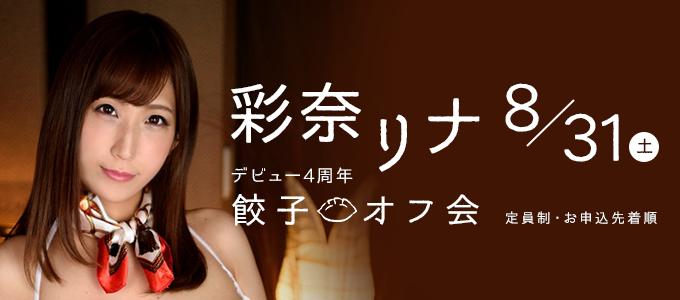 彩奈リナ 餃子オフ会 2019年8月31日(土)