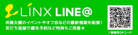 リンクス LINE@