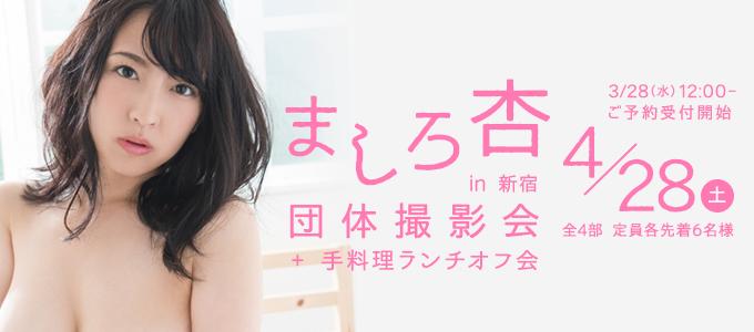 ましろ杏 団体撮影会&手料理オフ会in新宿 2018/4/28(土)