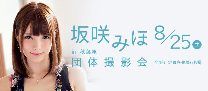 坂咲みほ 団体撮影会開催 8/25(土)