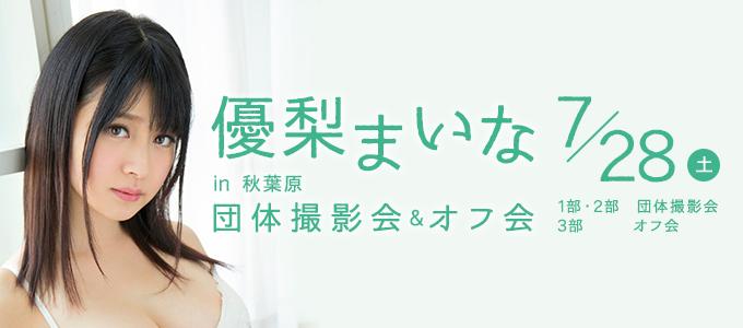 7月28日(土) 優梨まいな 団体撮影会&オフ会 in秋葉原