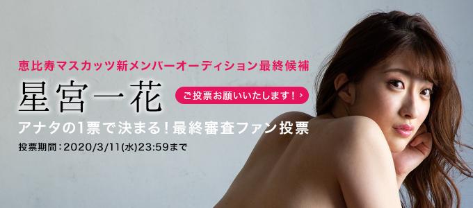 星宮一花 恵比寿マスカッツ 新メンバーオーディション2020 最終審査ファン投票