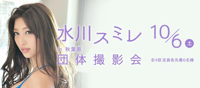 水川スミレ 団体撮影会開催 10/6(土)