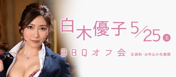 白木優子 BBQオフ会 2019年5月25日(土)