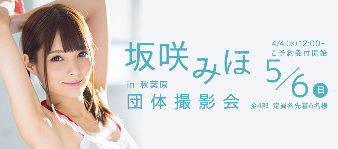 坂咲みほ 団体撮影会開催 5/6(日)