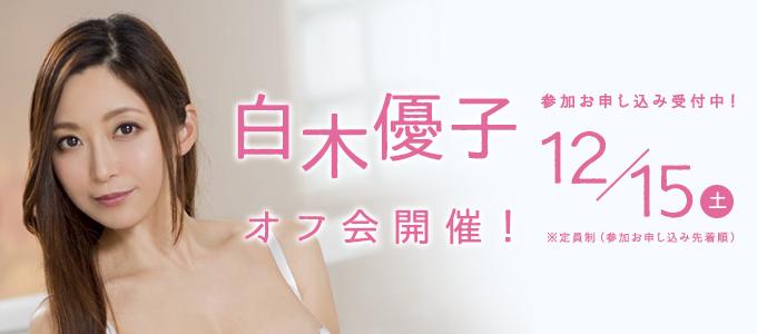 白木優子 オフ会開催 2018/12/15(土)