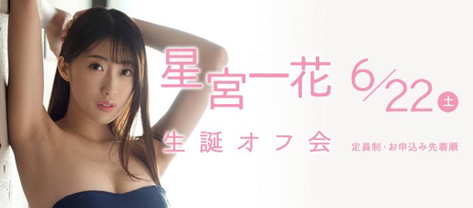 星宮一花 生誕オフ会 2019/6/22(土)