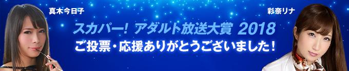スカパー!アダルト放送大賞 2018 ご投票ありがとうございました!真木今日子 彩奈リナ